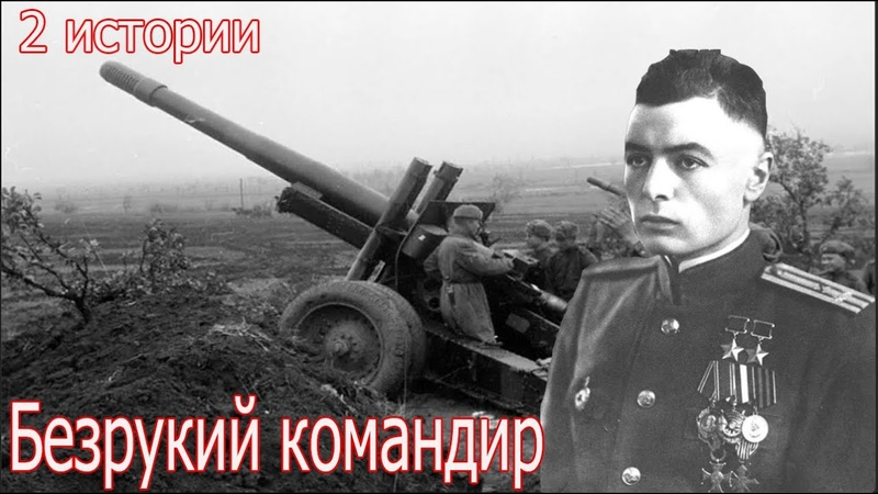 Он воевал без обеих рук дважды герой СССР Я видел как работает заградотряд Военные истории
