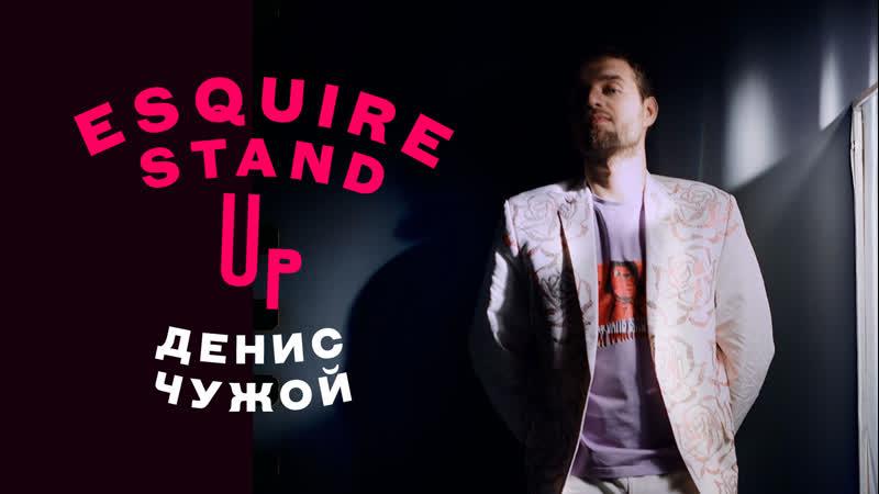 Денис Чужой для Esquire Stand Up: о смерти и детских травмах (стендап)
