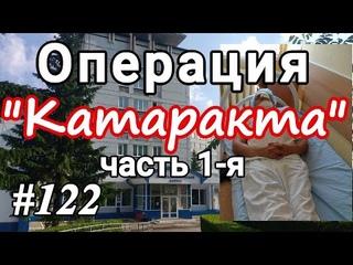 "Операция ""Катаракта"" (часть 1-я)"