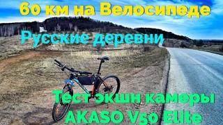 60 км на Велосипеде/Русские Деревни/Тест экшн камеры Akaso v50 Elite