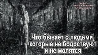 ЧТО БЫВАЕТ С ЛЮДЬМИ, КОТОРЫЕ НЕ БОДРСТВУЮТ И НЕ МОЛЯТСЯ #люди #молитва #бытьбодрым