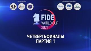 Кубок мира ФИДЕ 2021   Четвертьфиналы - 1 Партия  