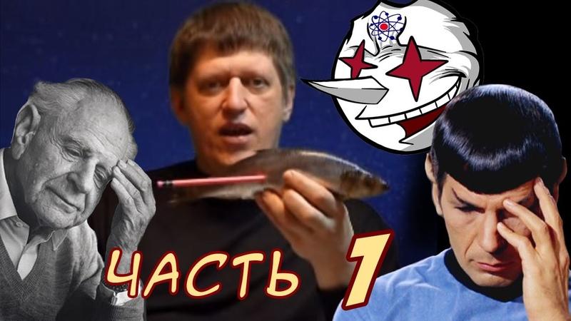 Science show Выпуск № 57 1 Критика идей Катющика Ч 1