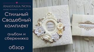 Изысканный свадебный комплект /  Элегантный альбом и сберегательная книжка на свадьбу / Скрапбукинг