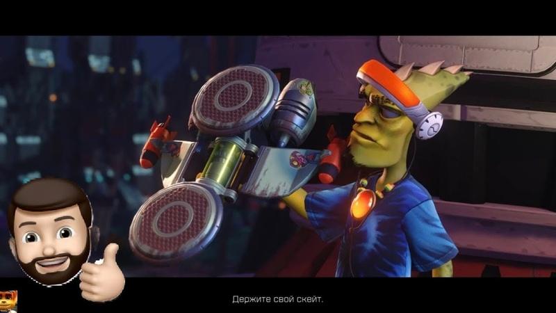 Ratchet Clank Скидд Макмаркс собственной персоной Подарил крутой скейтборд