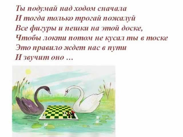 Шахматные загадки Дома Волшебников wmv