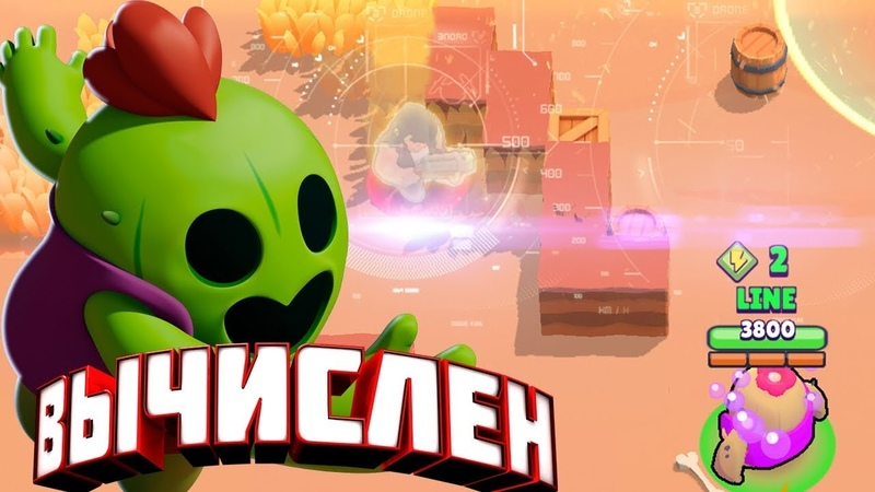 SPIKE - Вычислитель | Lineechka production в Brawl Stars