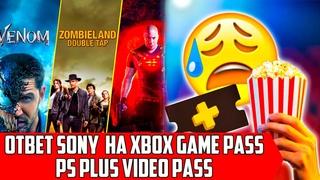 SONY показала ответ на Xbox Game Pass - PS Plus Video Pass еще один бонус подписчикам PS PLUS