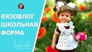 Вязовлог Вяжу школьную форму для куклы | Вязание крючком для кукол и игрушек