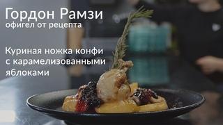 Гордон Рамзи ОФИГЕЛ от рецепта. КУРИНАЯ НОЖКА КОНФИ