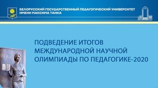 Подведение итогов Международной научной олимпиады по педагогике-2020