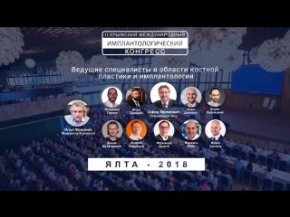 Стоматологический конгресс Крымимплант
