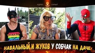 ТАЙНАЯ ВСТРЕЧА Навального и Жукова у Собчак на даче