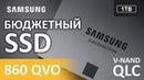 SSD диск SAMSUNG 860 QVO 1000 Гб V NAND 4bit QLC MZ 76Q1T0BW