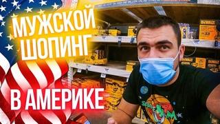 Магазин инструментов в США | Как выглядит мужской шопинг в Америке?