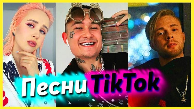 Лучшие Tik Tok   Эти песни ищут все 2020   ТИК ТОК 2020   Топ 10 песен TikTok