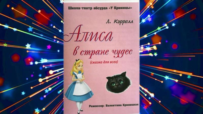 Школа театр абсурда У Криницы Алиса в стране чудес трейлер