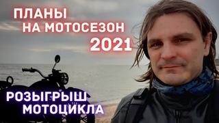 Планы на мотосезон 2021 / Розыгрыш приза / Весеннее Море