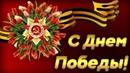 С Днем Победы! Красивое поздравление с 9 Мая Песня о России А Я РОССИЯ группа Весна Клип песни