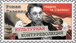 Как взломали советского человека (Роман Газенко)