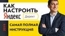 Как настроить Яндекс Директ? Пошаговая инструкция как настроить Яндекс Директ