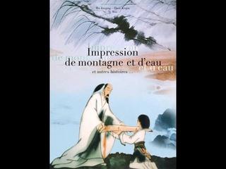 """""""Впечатления от гор и вод"""". Китай, 1988 год."""