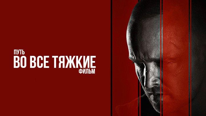 Путь Во все тяжкие Фильм HD драма 2019