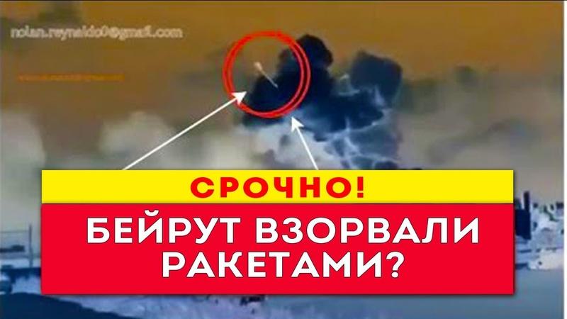 Взрыв в Бейруте РАКЕТА НА ВИДЕО Срочная новость