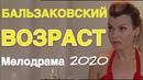 Умный фильм о любви скрасит ваш день - БАЛЬЗАКОВСКИЙ ВОЗРАСТ / Русские мелодрамы 2020 новинки