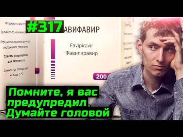 ⚡️⚡️⚡️Предупреждение Будильника о методах и средствах лечения в РФ 317