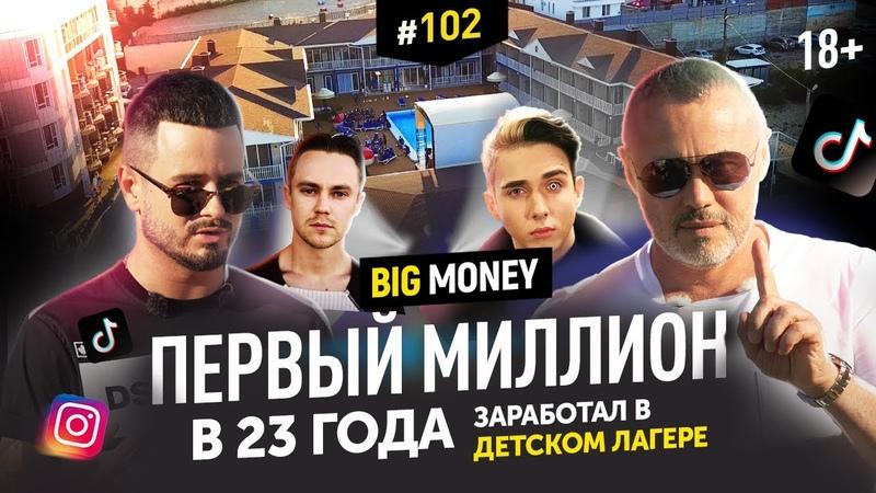 Бросил универ и сделал бизнес на талантах Первый миллион в 23 года BigMoney 102
