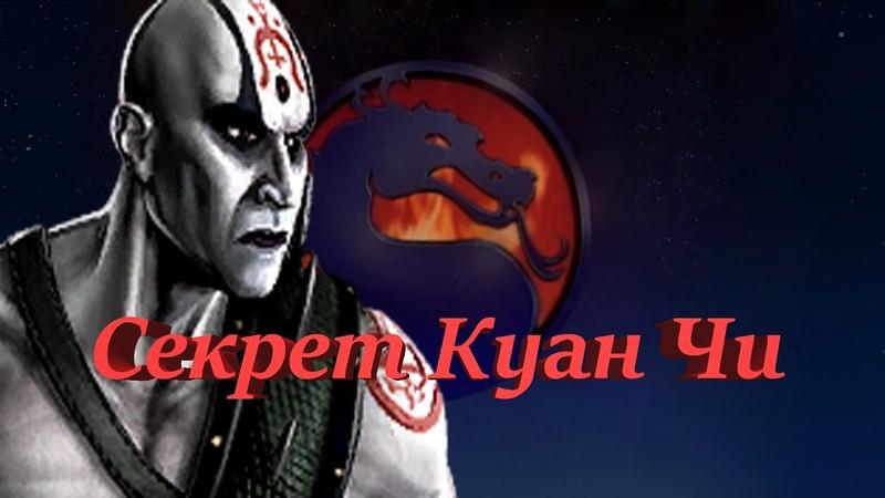 Смертельная Битва Защитники Земли 8 Серия Секрет Куан Чи