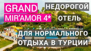 Grand Miramor 4* (3*) недорогой отель для отдыха в Турции 2020. Обзор отеля Гранд Мирамор в Турции