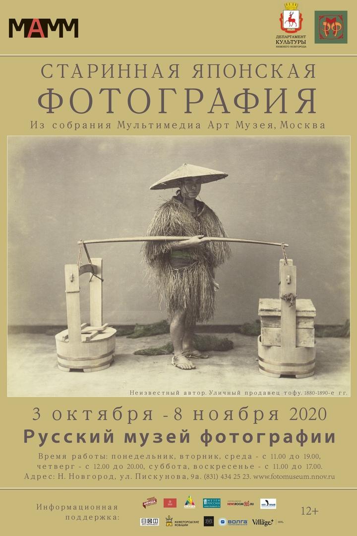 Афиша Выставка «Старинная японская фотография»