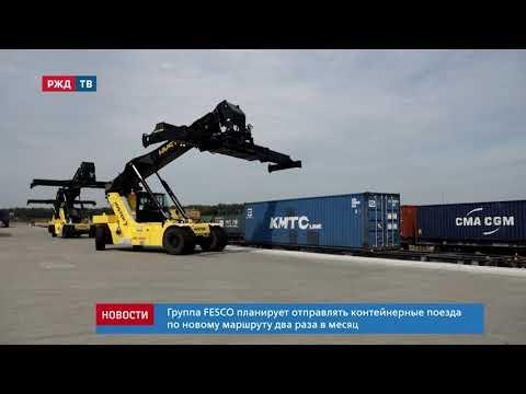 В ТЛЦ Белый Раст прибыл первый поезд FESCO из Шэньяна Новости 18 09 2020