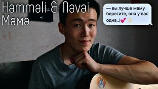 Красиво спел песню - Hammali & Navai - Мама