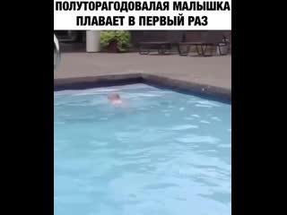 Полуторагодовалая малышка плавает в первый раз