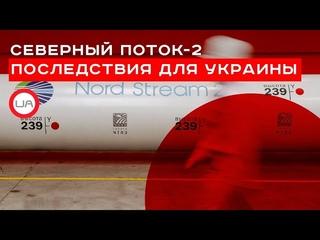 Запуск Северного потока-2 будет иметь стратегические последствия для Украины. Руслан Бортник