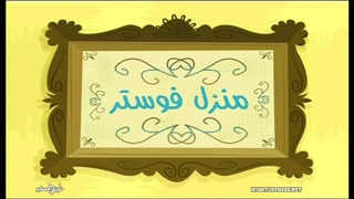Fosters Home For Imaginary Friends | Opening - Ending (Arabic) | Cartoon Network DVD's