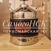 Самогонные аппараты Новосибирск. СамогоНСК.