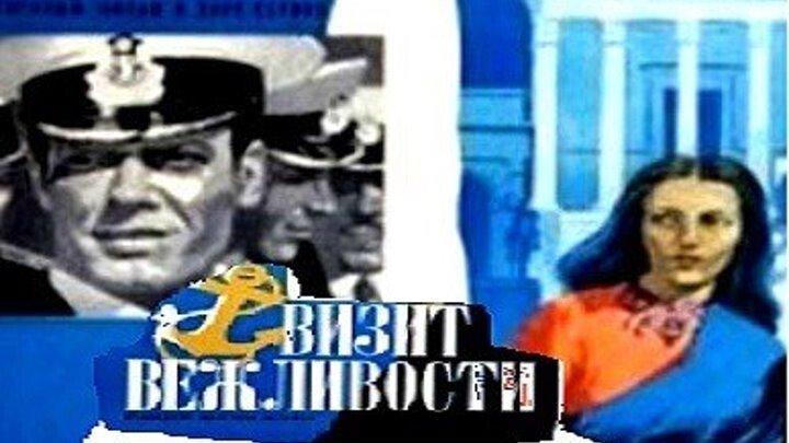 КИНО ДЛЯ ДУШИ И ОТДЫХА - ПРИТЧА, ДРАМА - Визит вежливости, (2 серии), СССР, 1972 год.