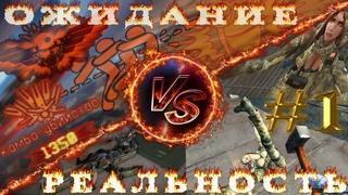 Warface - Монтаж VS Реальность #1