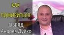 КАК ПОМИРИТЬСЯ Андрей Дуйко Школа Кайлас / обновленная 1 ступень 2018