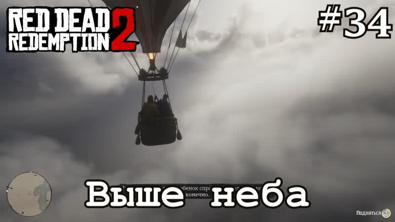 Red Dead Redemption 2 (34) - Выше неба.