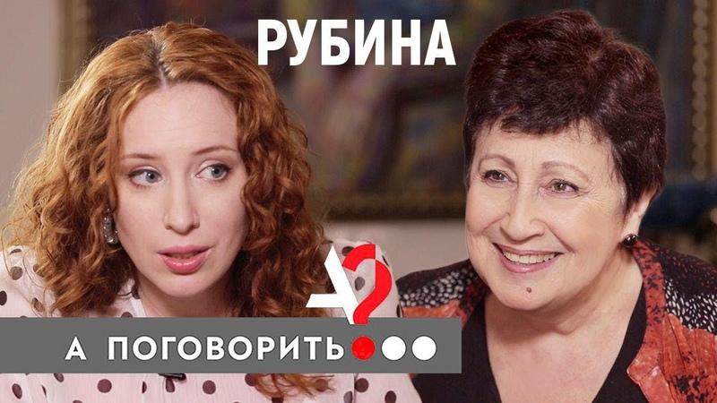 Дина Рубина. Как переехать в Израиль и остаться русским писателем А поговорить..