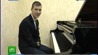 Алексей Романов - пианист без рук!