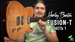 Harley Benton Fusion-T - Подробный обзор. Часть 1