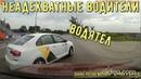 Неадекватные водители и хамы на дороге 448! Подборка на видеорегистратор!