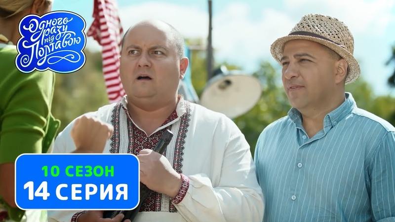Однажды под Полтавой Вино 10 сезон 14 серия Комедийный сериал 2020