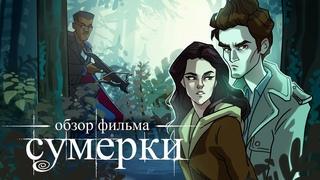 IKOTIKA - Сумерки (мини-обзор фильма)